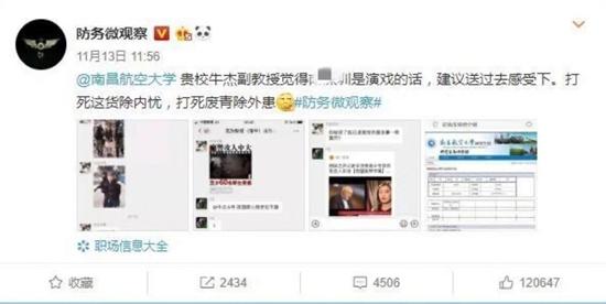 """南昌航空大学回应一教师说""""暴徒都是孩子没整死人"""""""