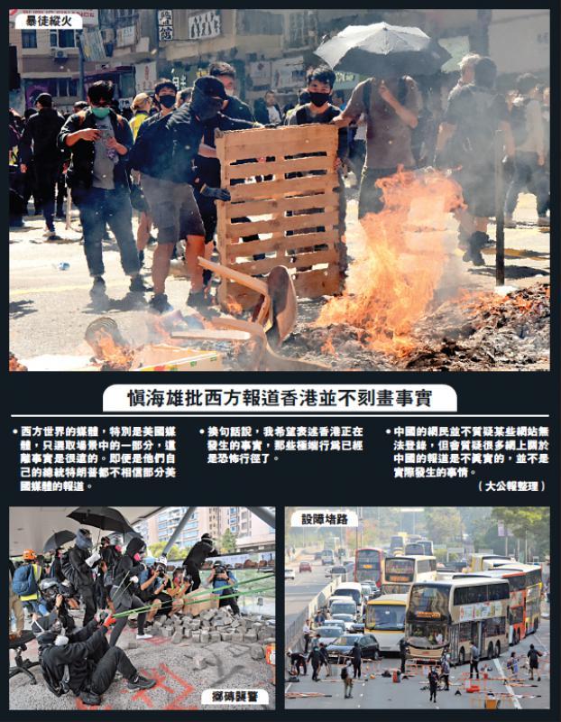 ?慎海雄:西方报道香港远离现实