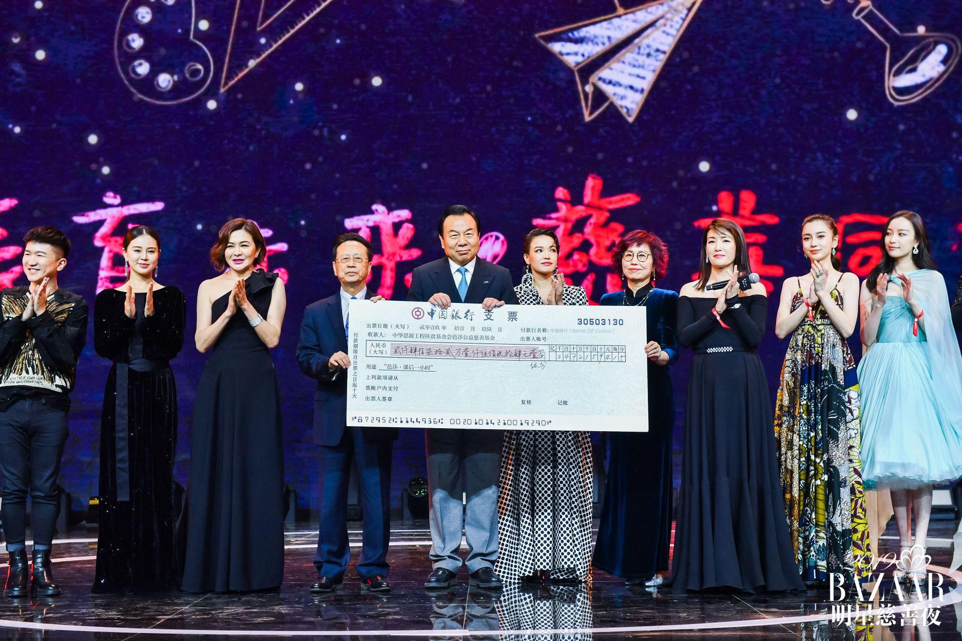 2019芭莎明星慈善夜助力教育事业 募集逾2千万善款