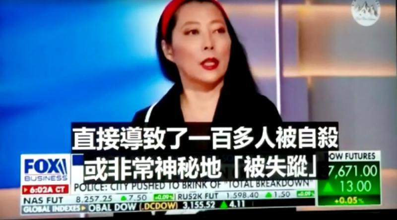 ?又造谣 女戏子上外国电视 乱噏香港百人被杀