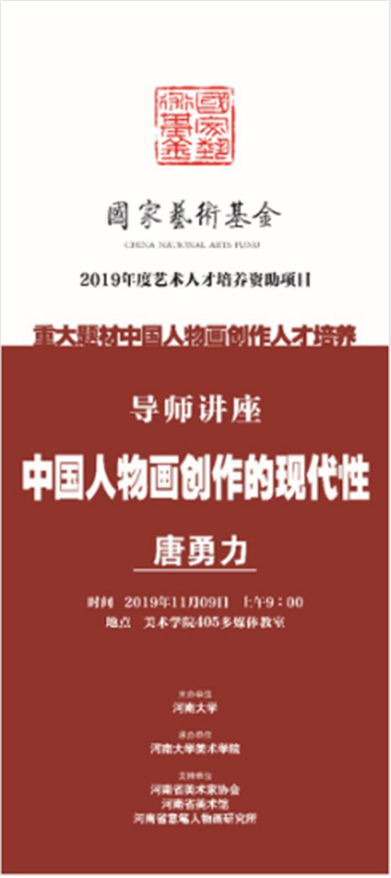 唐勇力教授受邀在河南大学美术学院为重大题材中国人物画创作人才培养项目讲座