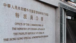 外交部驻港公署发言人揭批美西方政客唯恐香港不乱