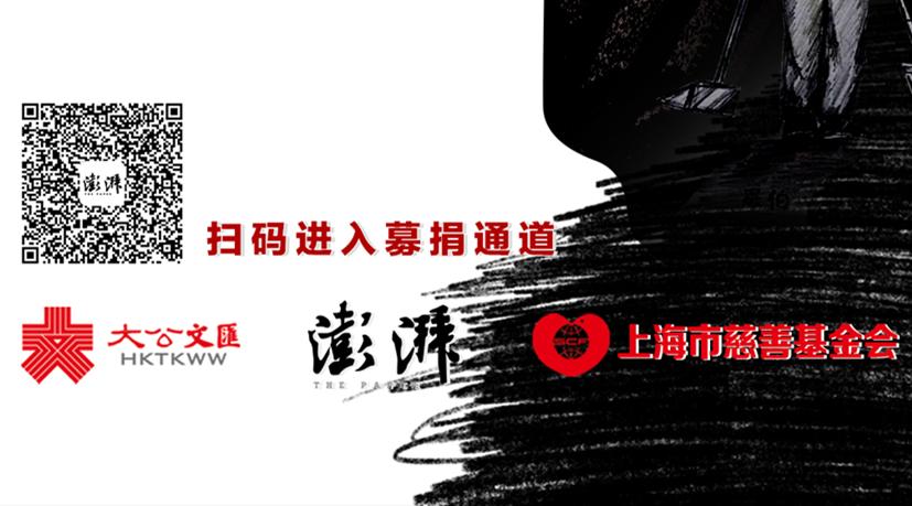 大文集团联合澎湃  成立李伯罗伯救助基金