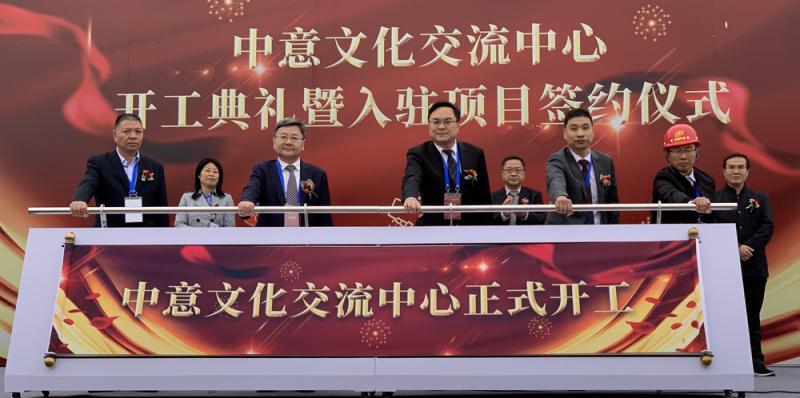 中意文化交流中心开工 总投资26亿