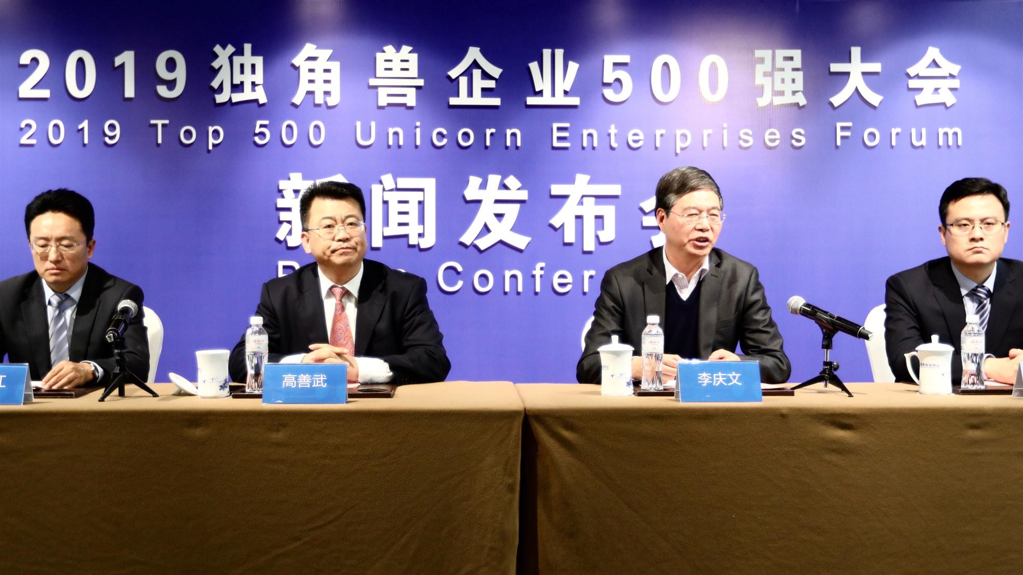 2019独角兽企业500强大会下月在青岛举办