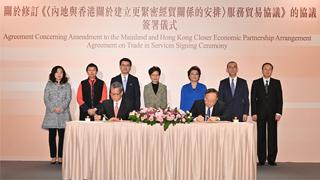 """內地與香港簽署""""CEPA""""修訂協議 提升對香港開放程度"""
