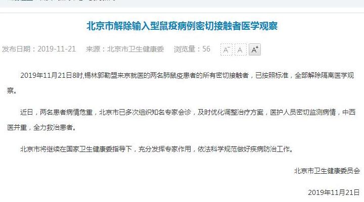北京市解除輸入型鼠疫病例密切接觸者醫學觀察