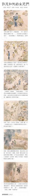 ?许茂和他的女儿们\原著:周克芹 改编:许谋清 绘画:徐恒瑜