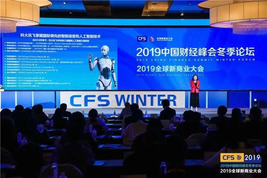 聚焦硬核创新,科大讯飞、平安医保科技等公司代表出席