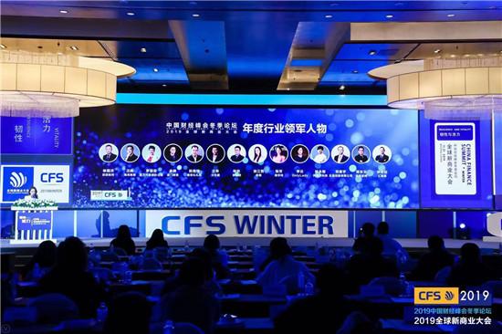 2019年度商业变革者揭晓