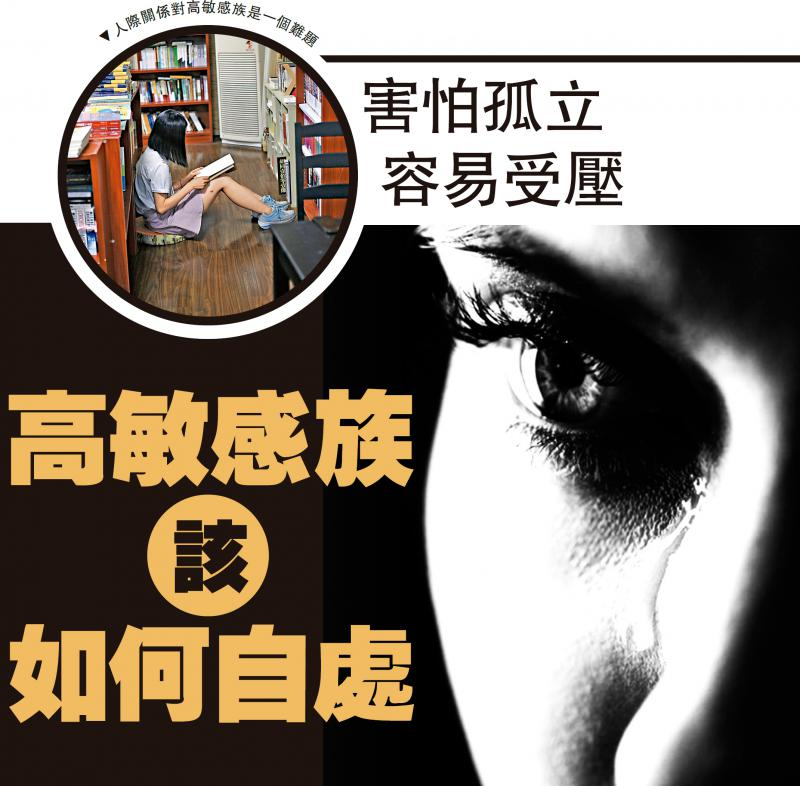 ?專家之言/高敏感族 該如何自處/香港大學心理學博士 趙安安
