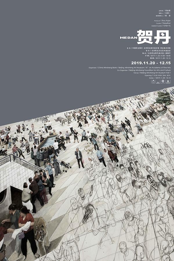 """賀丹同名個展""""賀丹""""開幕"""