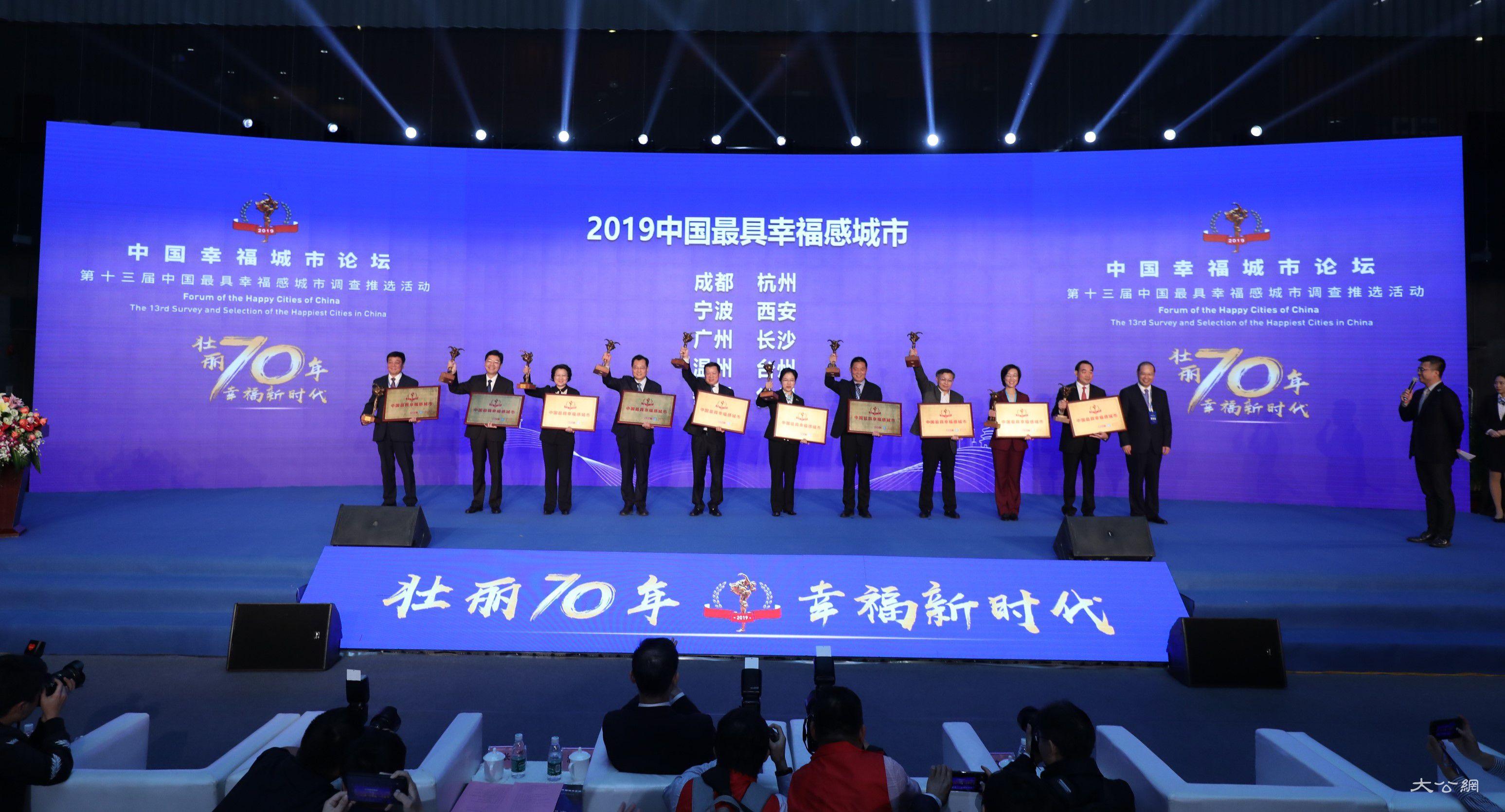 """长沙连续12年获评""""中国最具幸福感城市"""""""