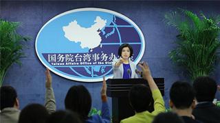 """民进党当局推""""反渗透法"""" 国台办指意在谋取选举私利"""