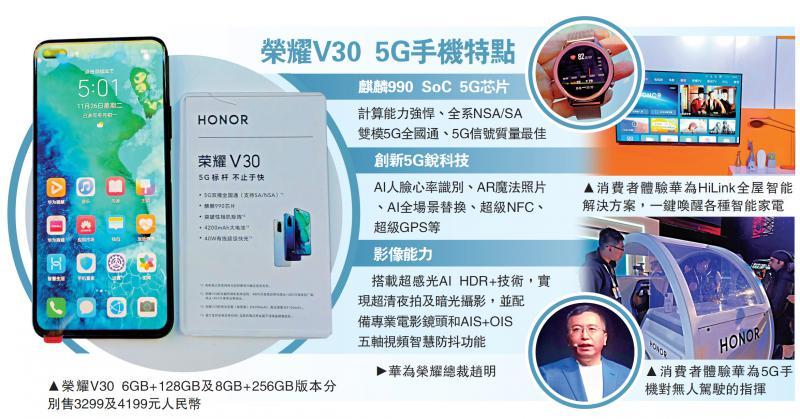华为双模5G手机面世 抢百万亿市场