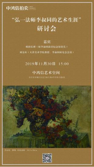 """""""天心月圆——弘一法师李叔同的艺术生涯""""研讨会"""