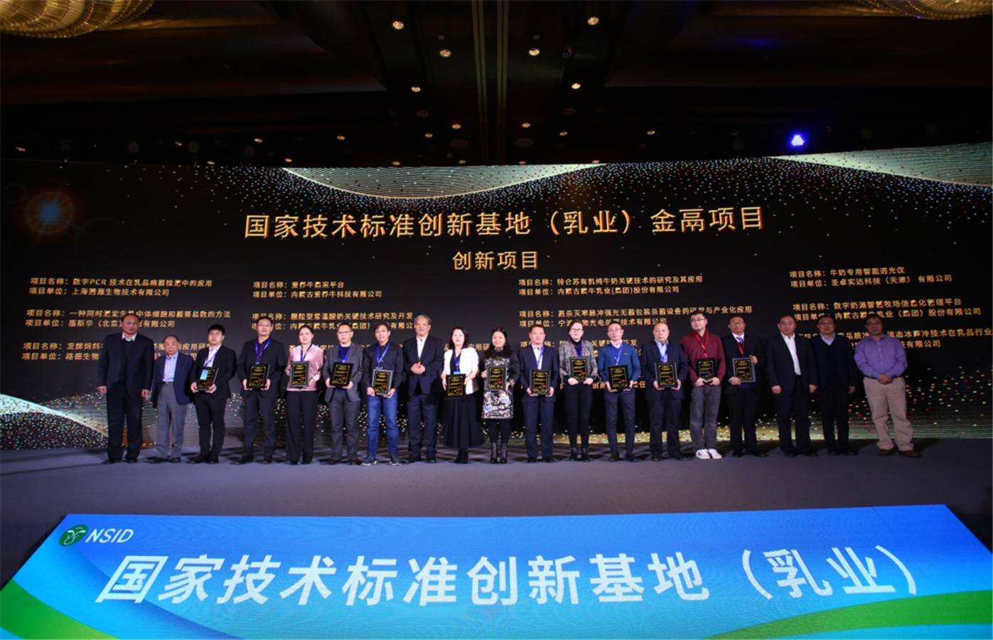 推动技术标准创新 做强做大中国乳业