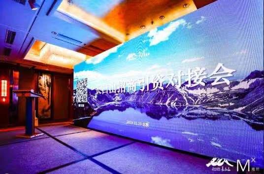 长白山招商引资推介会在北京召开,公布八个重点招商引资项目