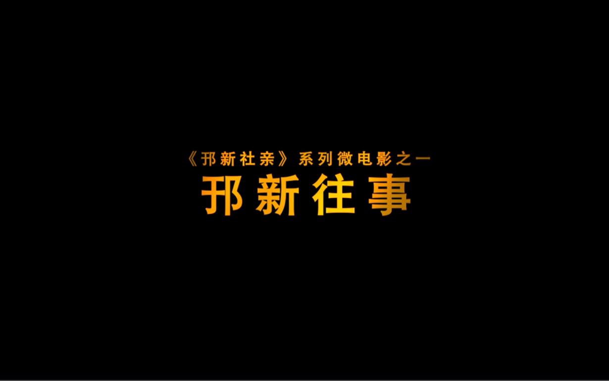 《邘新社亲》系列微电影之一——邘新往事