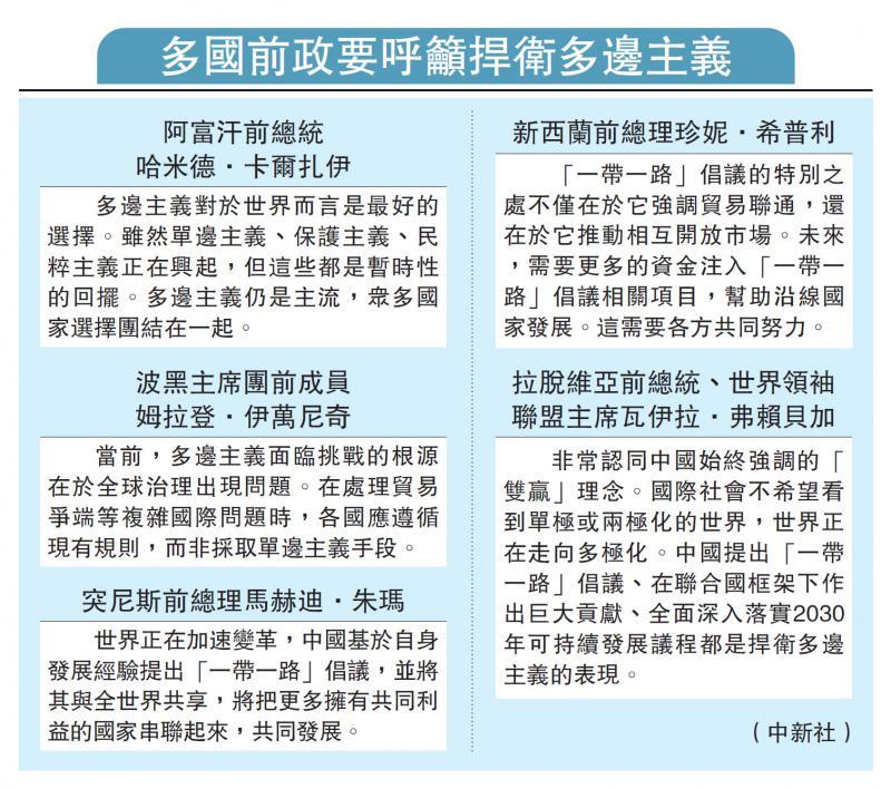 多国前政要呼籲捍卫多边主义