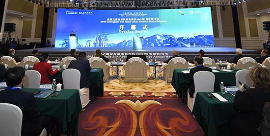 絲綢之路友好城市協作體2019年年會在張家界召開