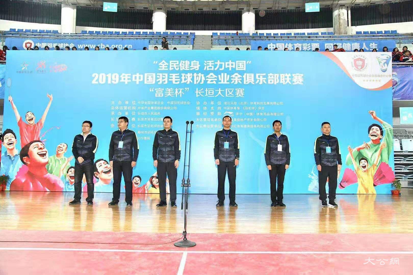 中國羽毛球協會業余俱樂部聯賽長垣大區賽收官