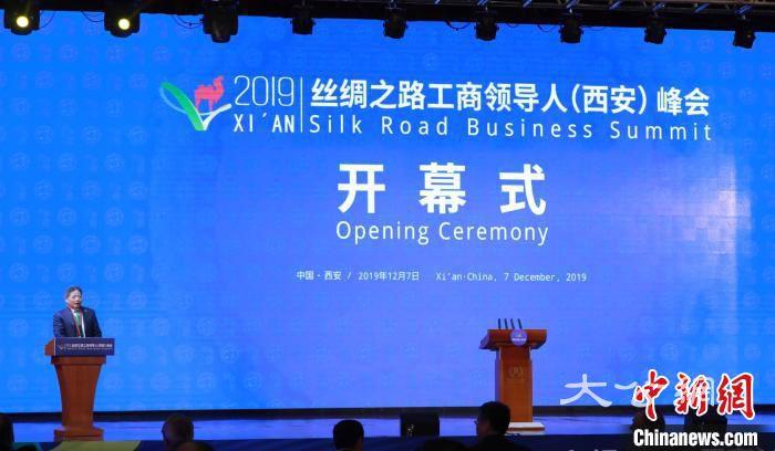 2019絲綢之路工商領導人(西安)峰會開幕