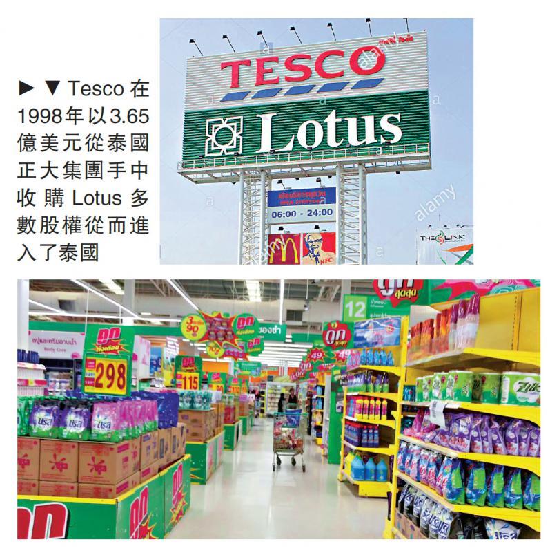 ?消费长期疲弱 Tesco洽售泰马超市