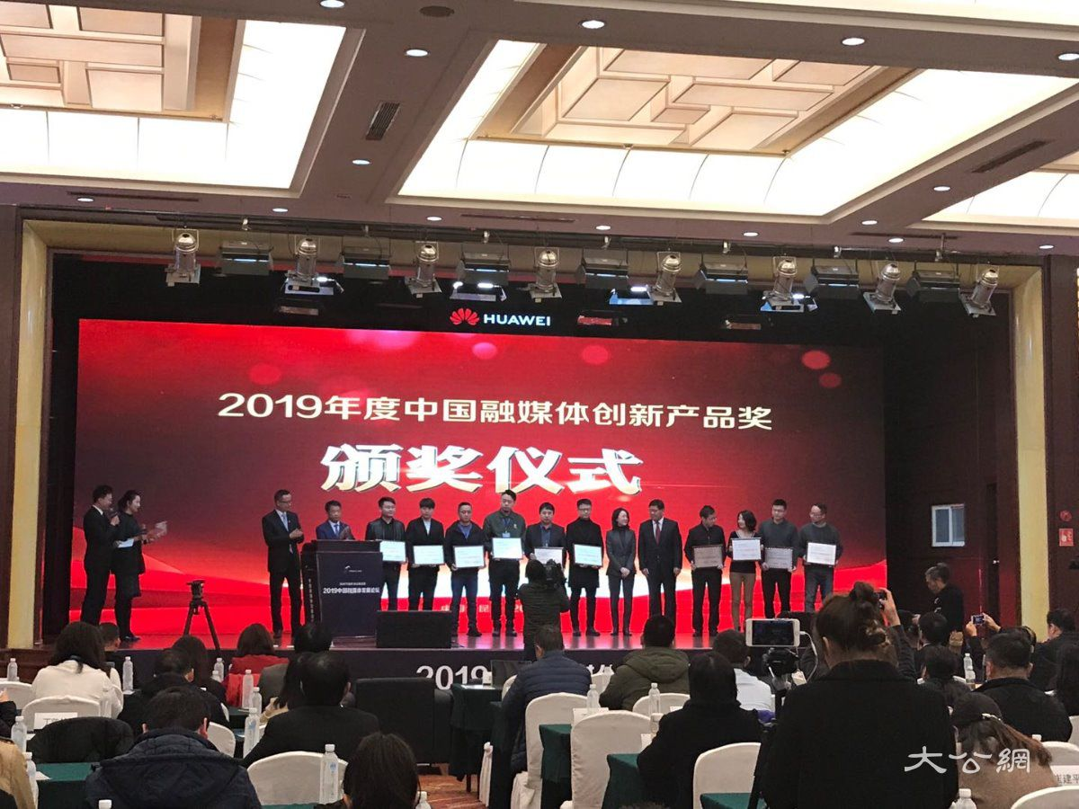 2019中国融媒体发展论坛纵论5G时代新发展