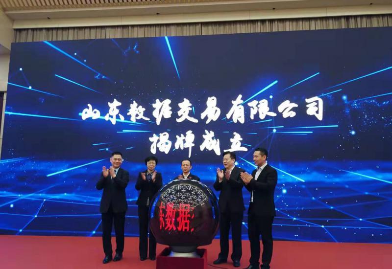 ?华东数据联盟济南成立