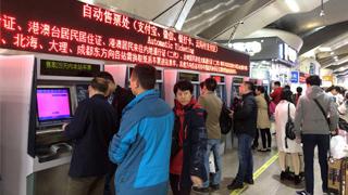 ?春运车票开售 预计发客4.4亿人次