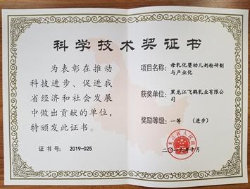飞鹤再获奖项 用科研创新擦亮乳业名片