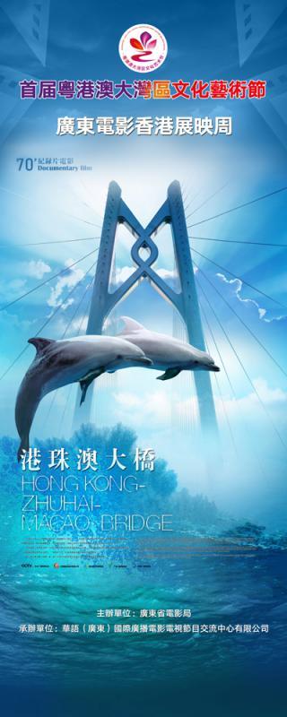 广东6部电影香江展映