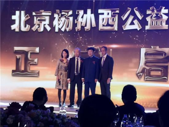 香江国际集团50周年庆典在京举行 杨孙西公益基金启动 三高校获捐500万