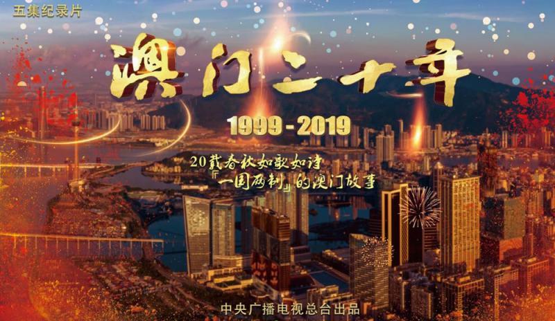 电视纪录片《澳门二十年》今首播