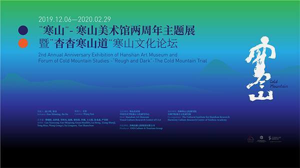 """『寒山』:寒山美术馆两周年主题展暨""""杳杳寒山道""""寒山文化论坛"""