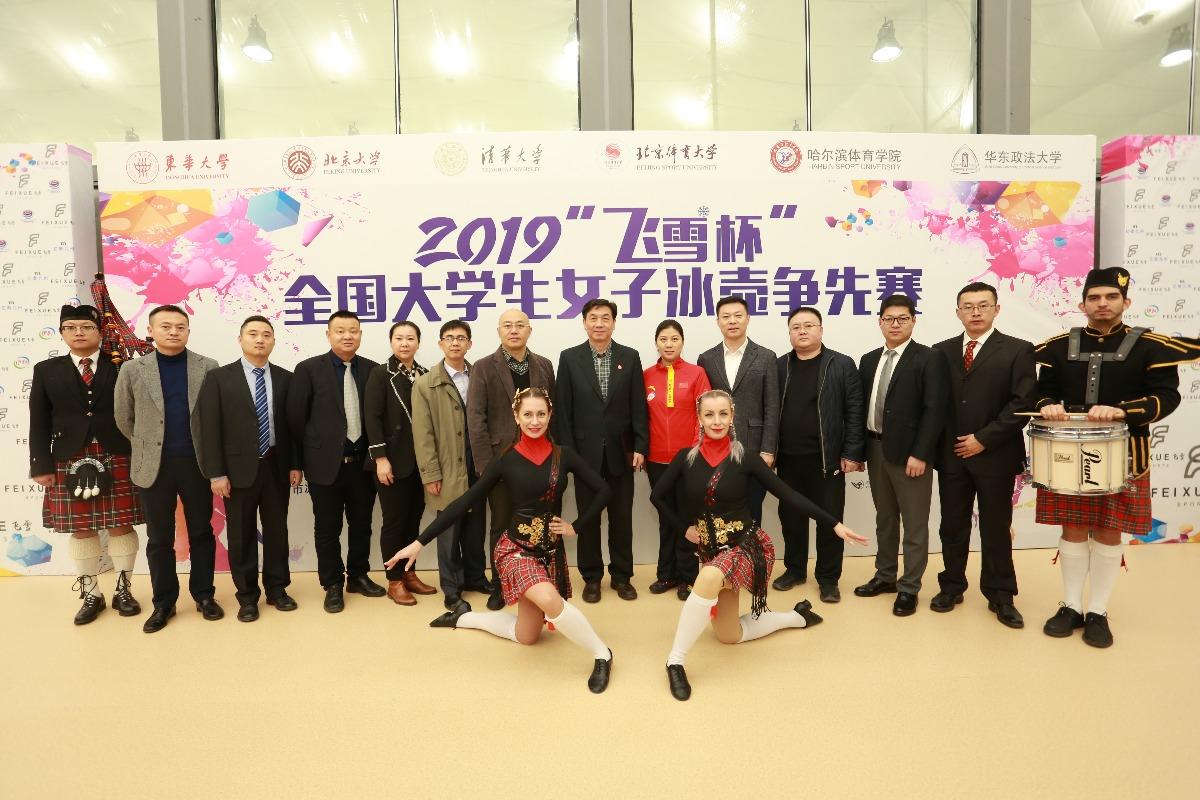 """2019""""飞雪杯""""全国大学生女子冰壶争先赛即将举行"""