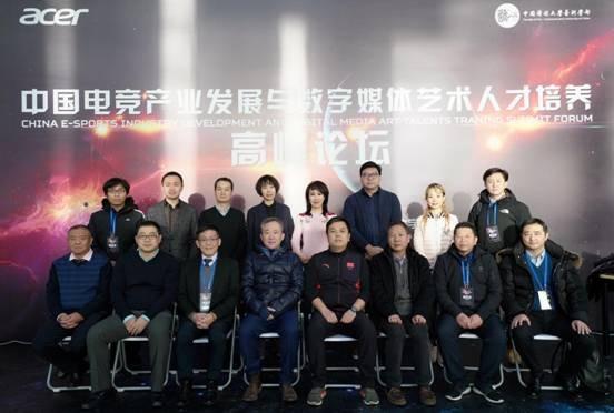 """第二届""""中国电竞产业发展与数字媒体艺术人才培养""""高峰论坛在京开幕"""