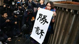 日#MeToo里程碑案件 女记者胜诉