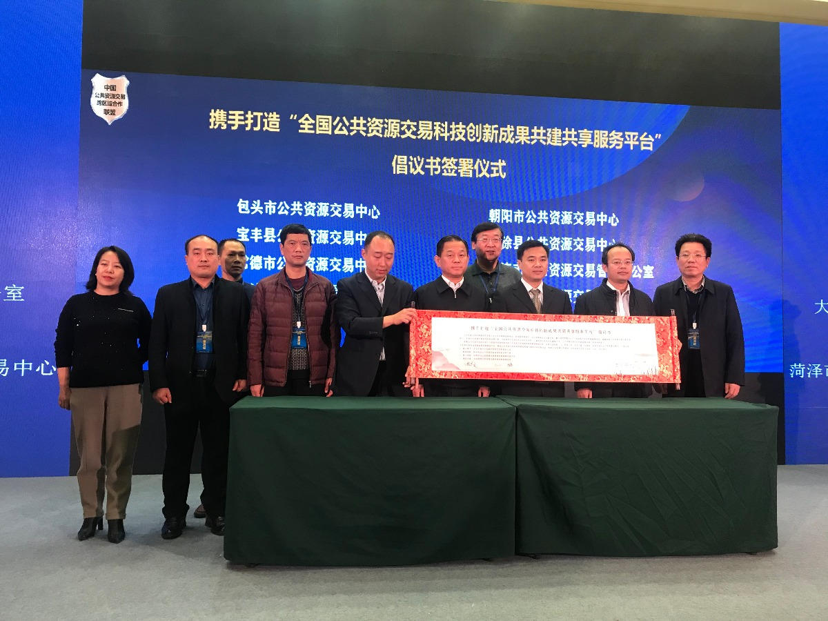 国内首个公共资源交易科技成果共享平台上线