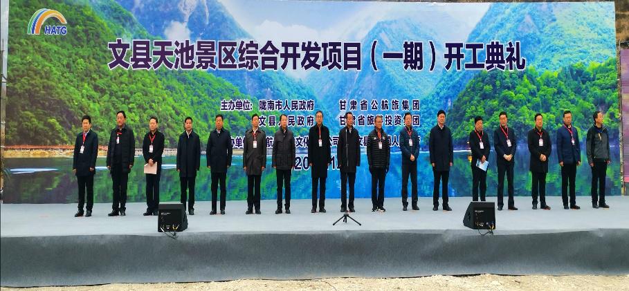 陇南文县天池景区一期开建  拟打造大九寨生态精品旅游线路