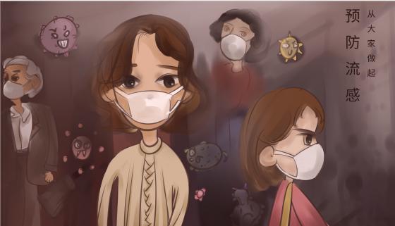 预防流感四个好习惯