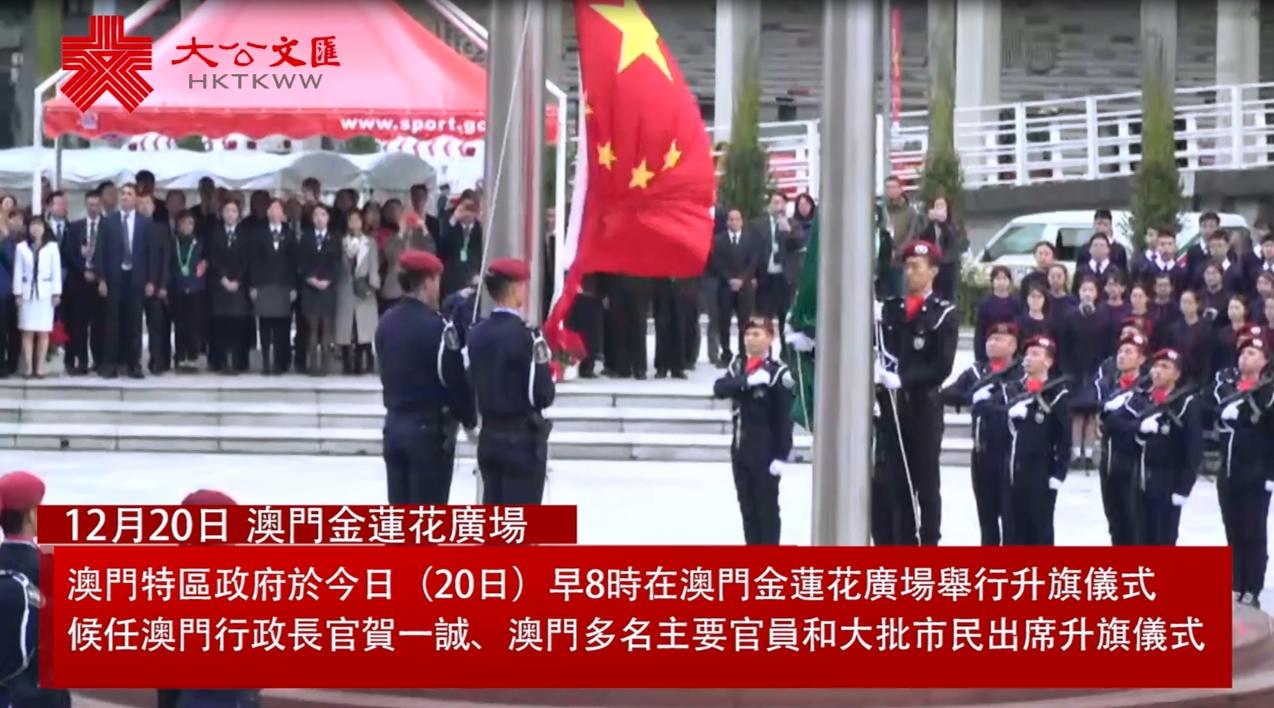 澳门回归20周年 | 金莲花广场举行回归20周年升旗仪式