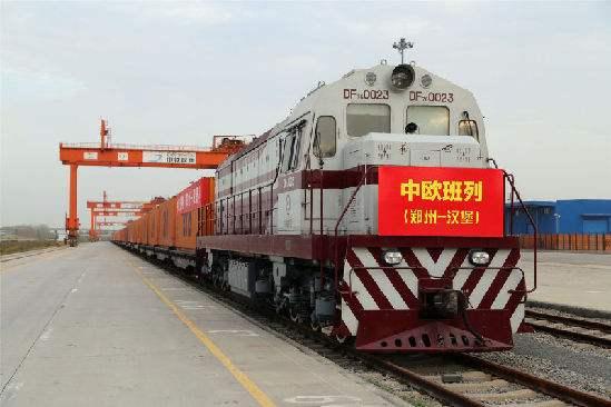 上半年中欧班列(郑州)班次增长90%