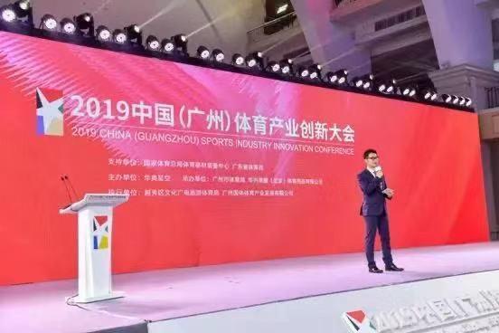 2019中国(广州)体育产业创新大会闭幕