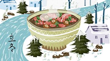 冬季进补食疗