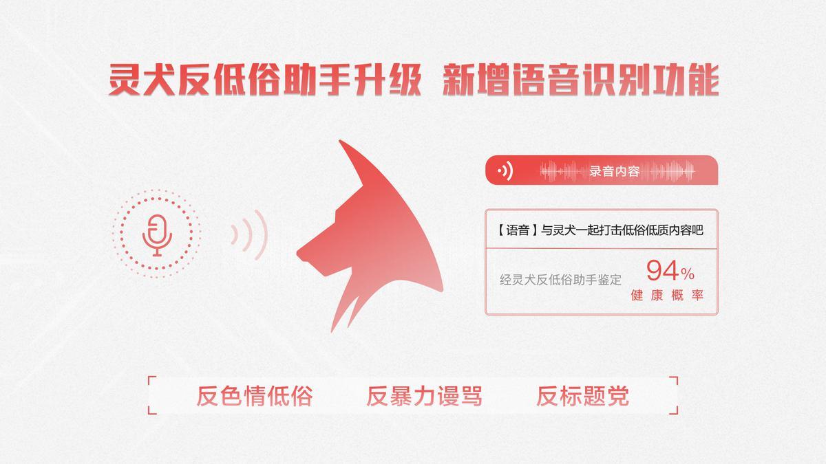 """今日頭條反低俗助手""""靈犬""""新增語音識別功能"""