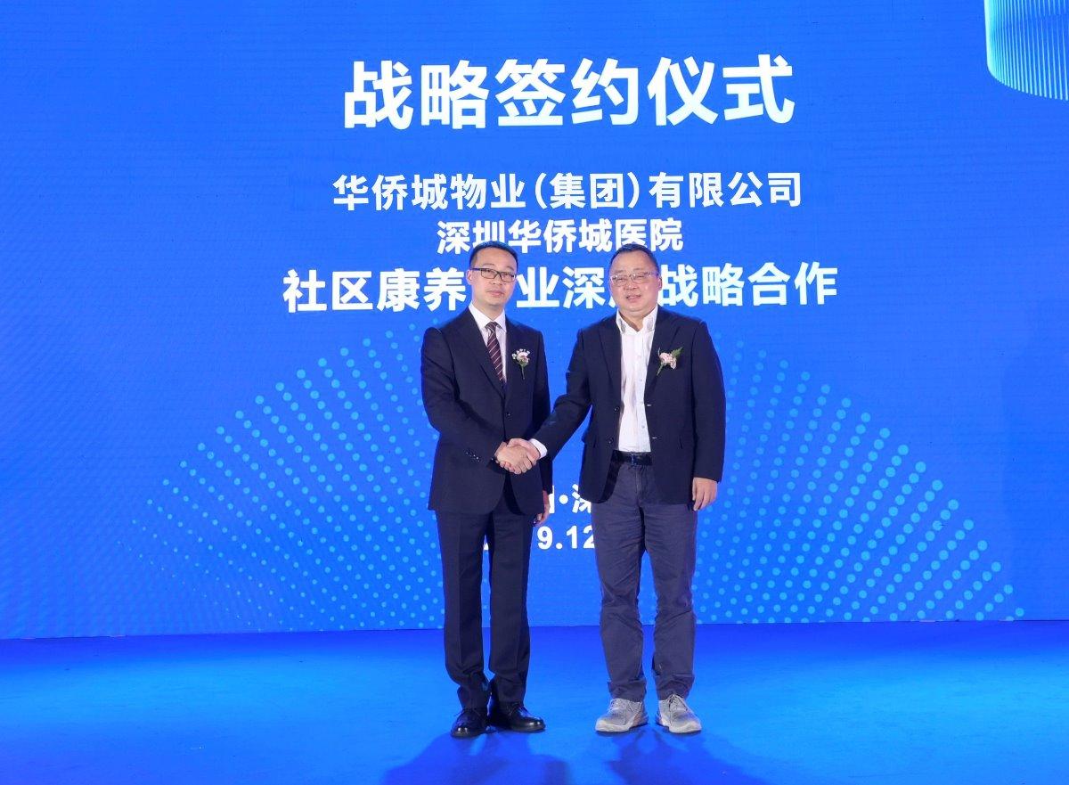 華僑城物業更名 伙中移動等力拓智慧社區