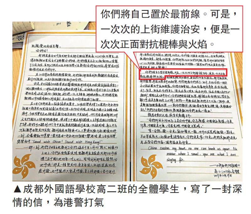 ?成都中学生打气信 撑香港警察