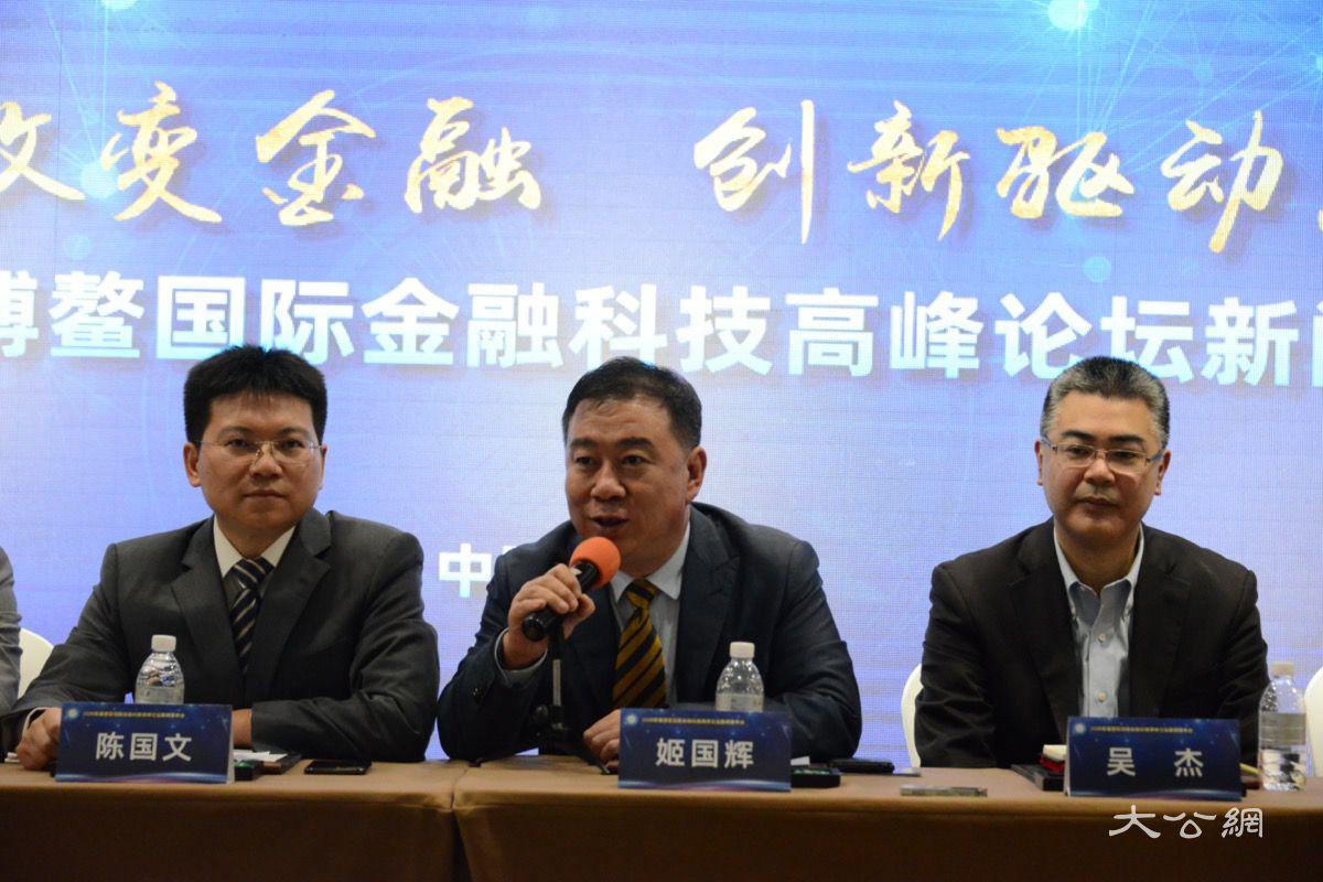 自贸港规划明年出台 琼首创国际金融科技高峰论坛